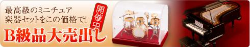 最高級のミニチュア楽器セットをこの価格で!B級品大売出し